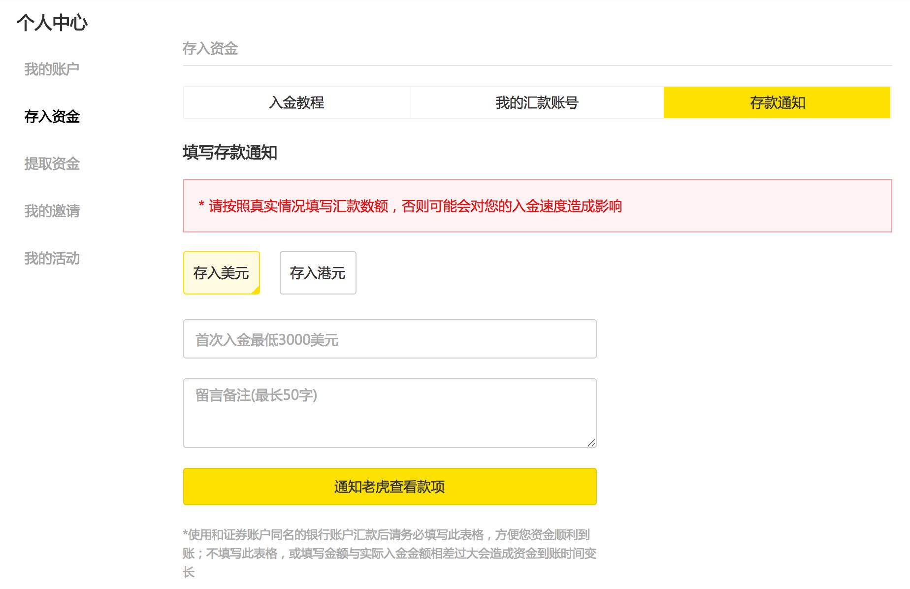 老虎证券开户指南:美股佣金终生8折+送11股小米+200港币股票卡